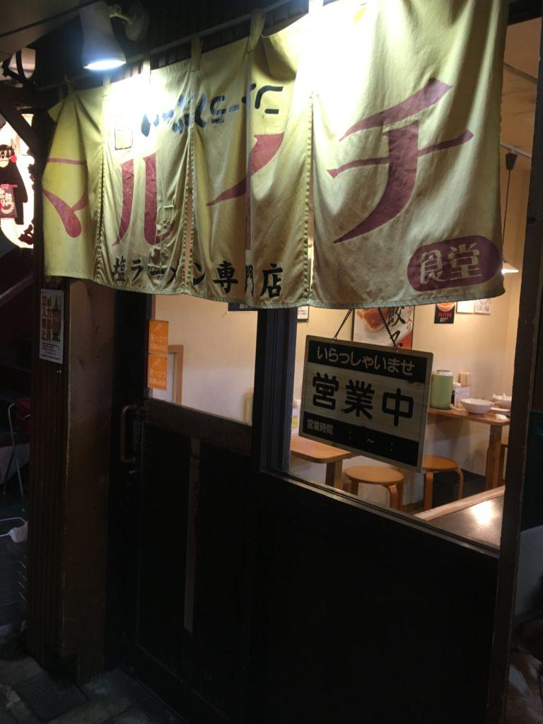 マルイチ食堂入口