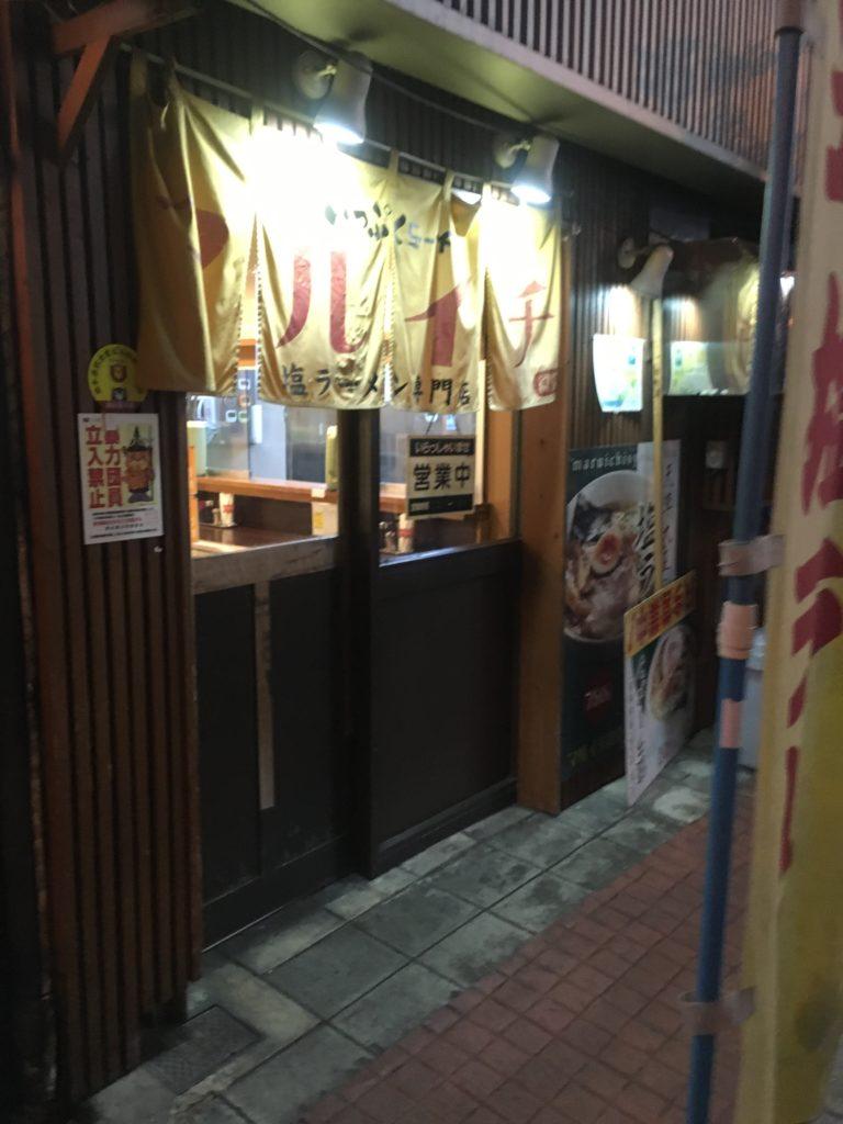マルイチ食堂入口2