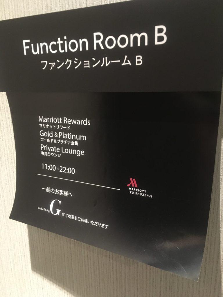 伊豆マリオットホテル修善寺