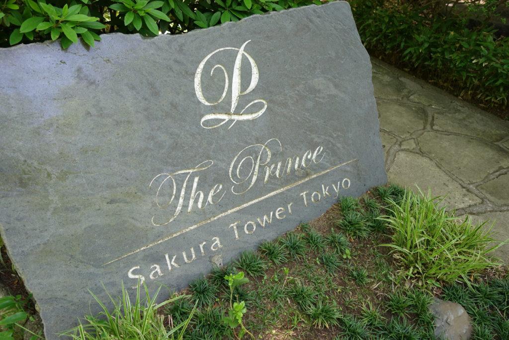 ザ・プリンスさくらタワー東京、オートグラフコレクション庭園1