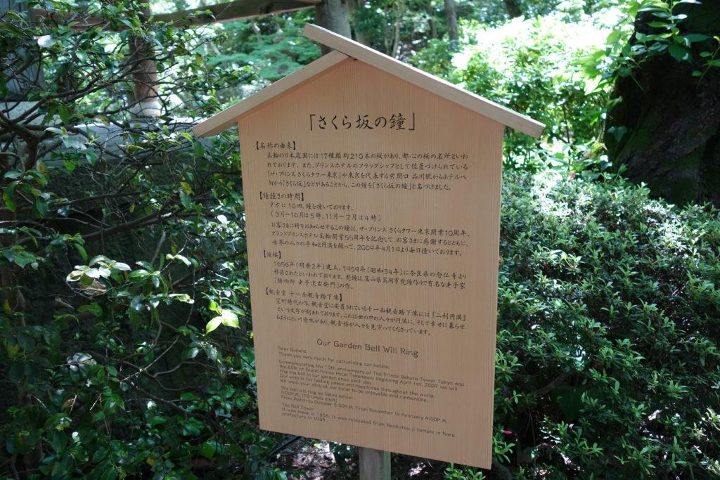 ザ・プリンスさくらタワー東京、オートグラフコレクション庭園14