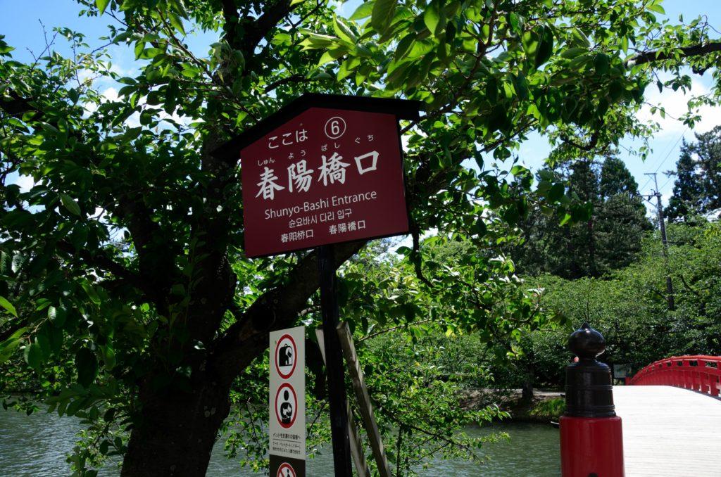 弘前ふらいんぐうぃっち弘前城16