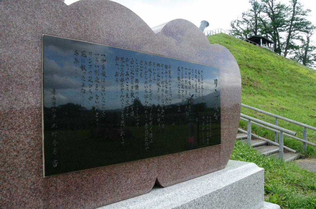 弘前ふらいんぐうぃっち弘前りんご公園2