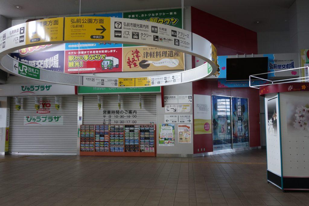 弘前ふらいんぐうぃっち弘前駅広場