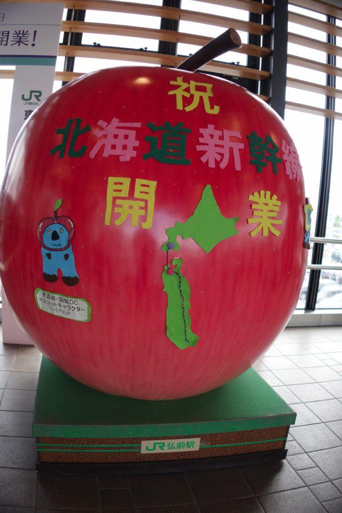 弘前ふらいんぐうぃっち弘前駅りんご