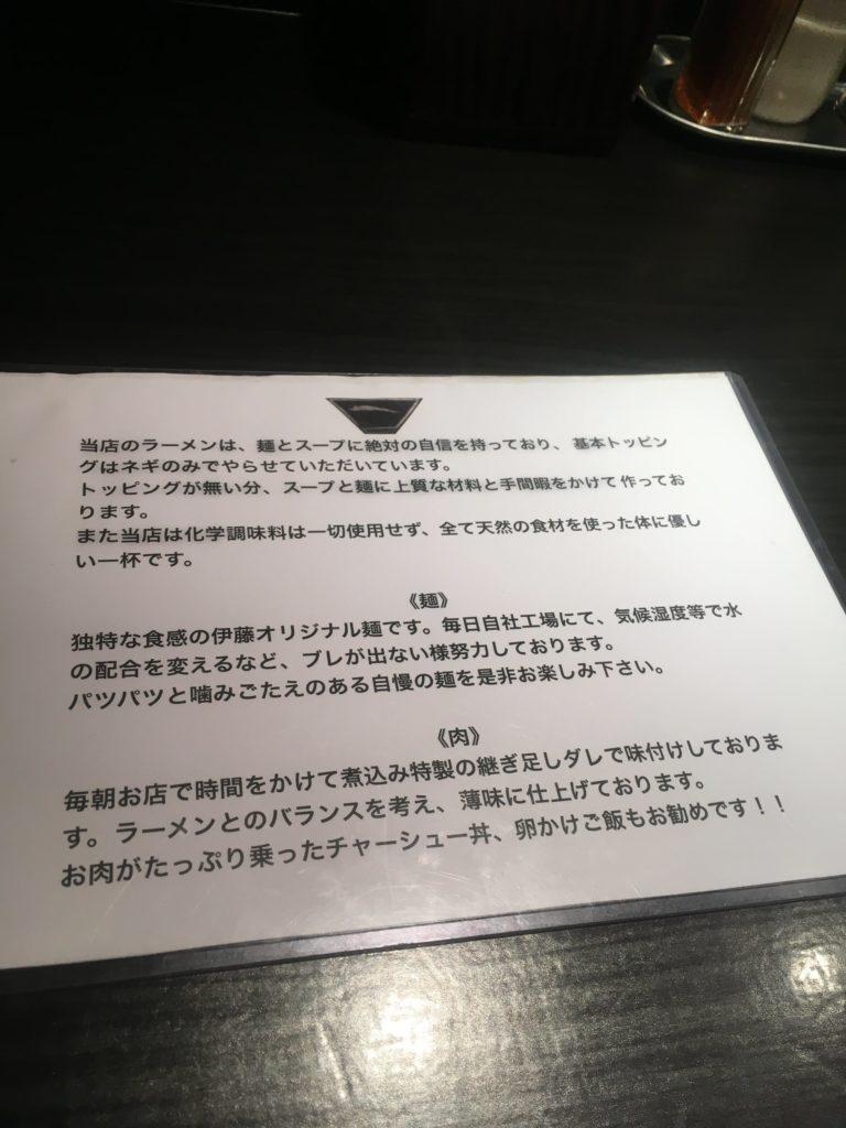 自家製麺伊藤こだわり