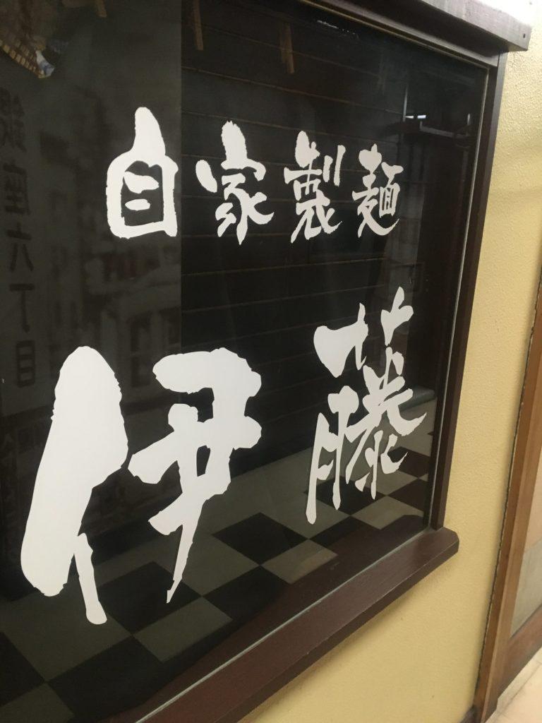 自家製麺伊藤外観