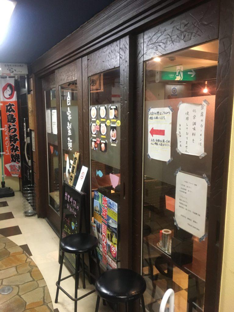 自家製麺伊藤外観2