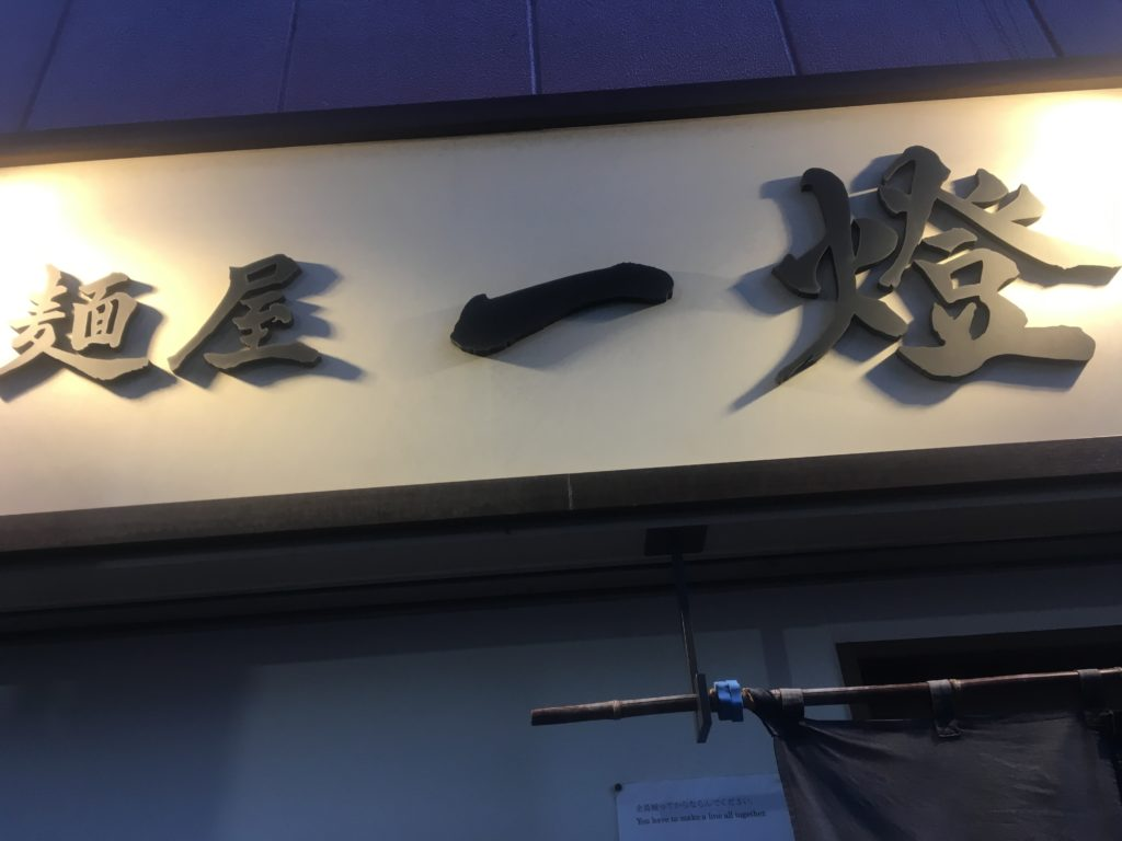 麺屋一燈看板
