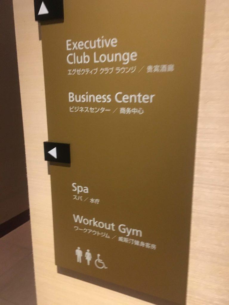 ウェスティンホテル仙台エグゼクティブクラブラウンジ看板