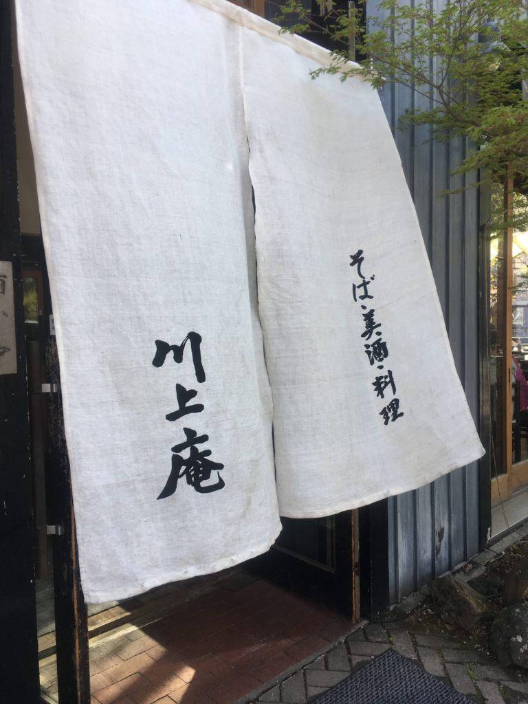 川上庵入口