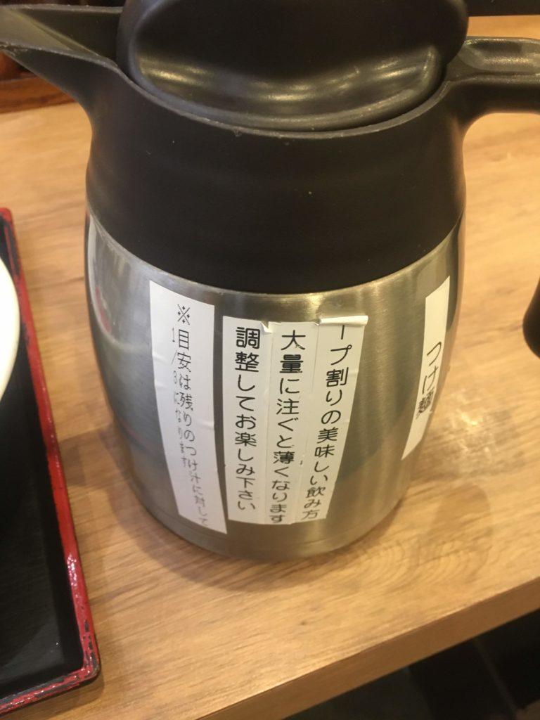 日本の中華そば富田スープ割