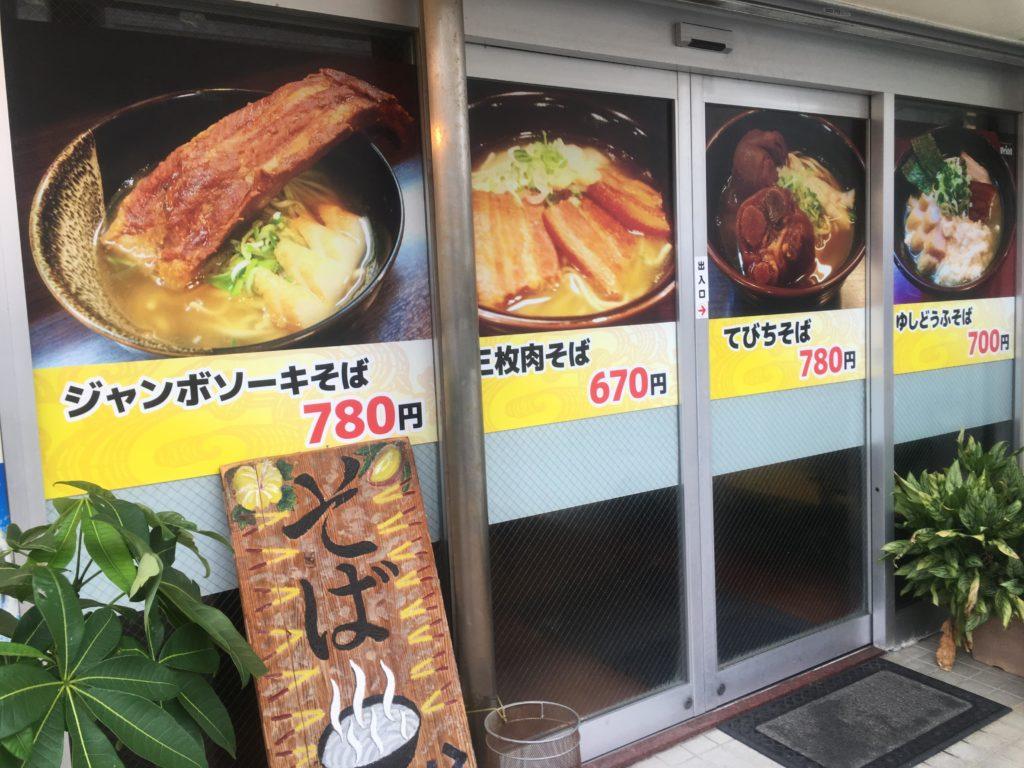 沖縄そばこどら入口