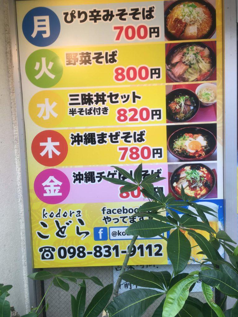 沖縄そばこどらメニュー