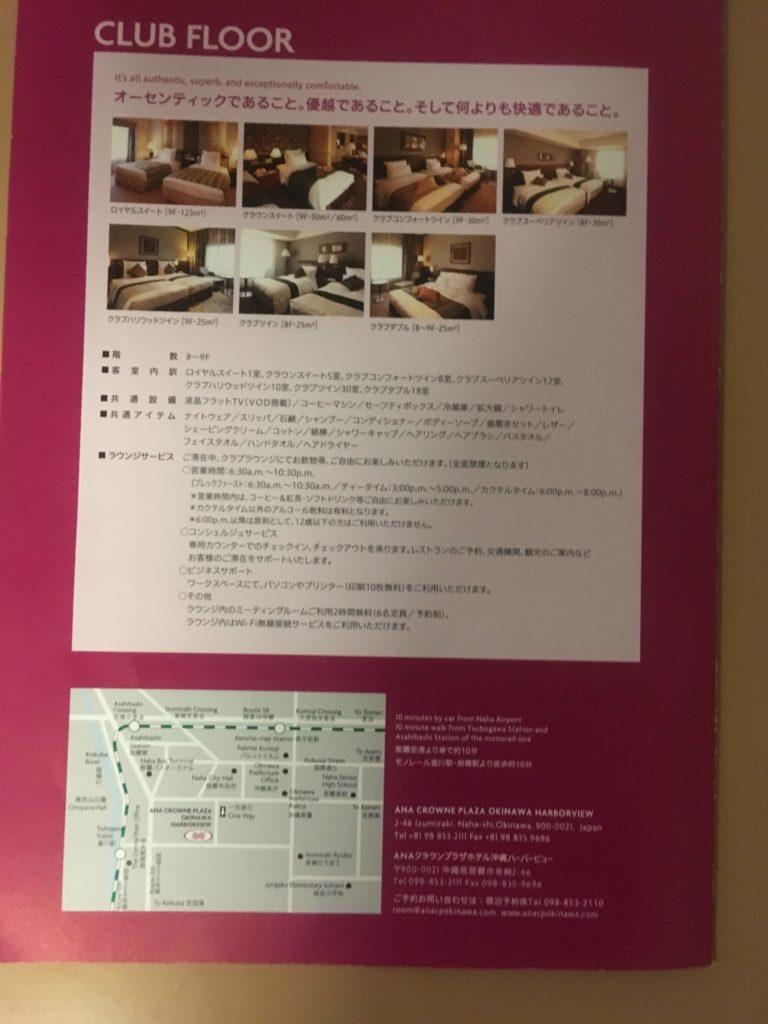 ANAクラウンプラザホテル沖縄ハーバービューラウンジ案内3