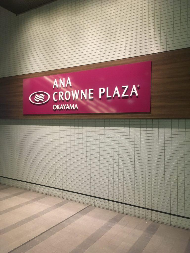 ANAクラウンプラザ岡山入口