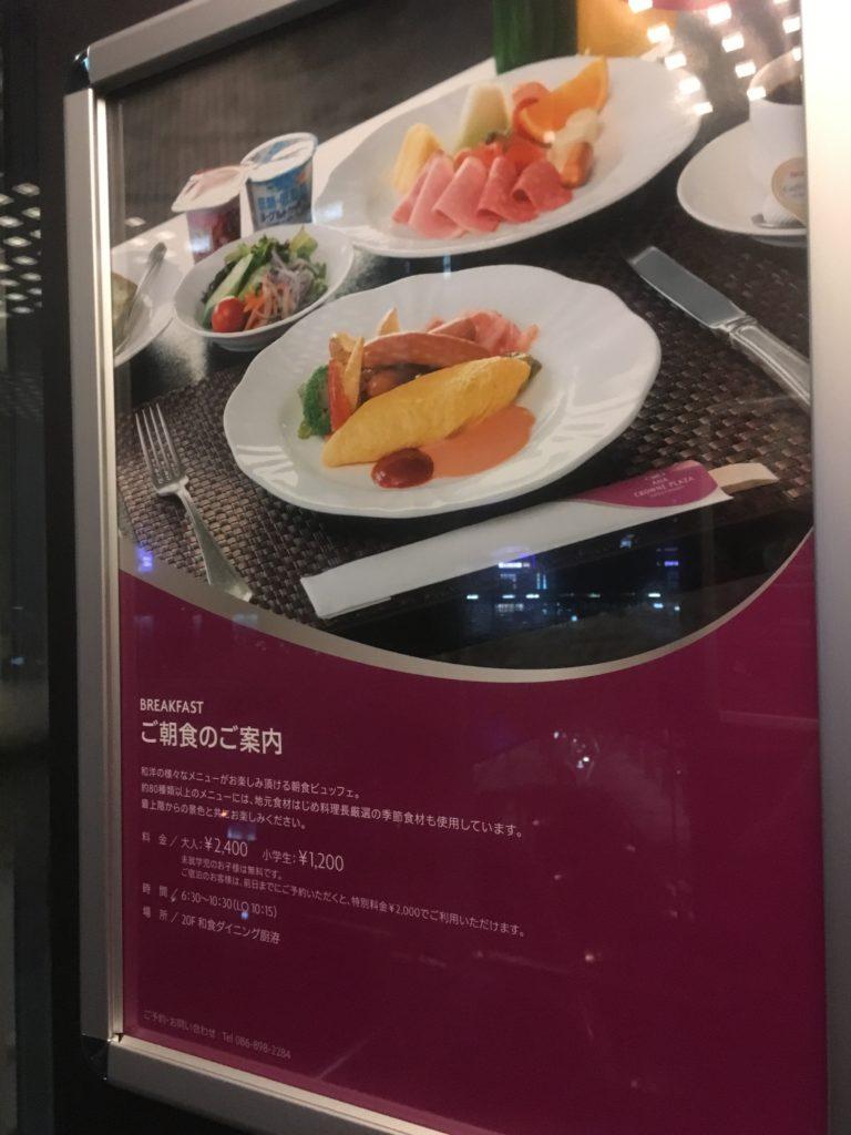 ANAクラウンプラザ岡山朝食