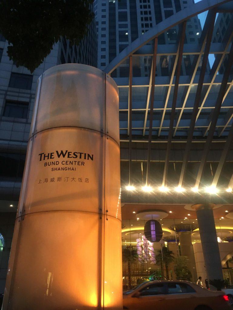 ウェスティン外灘センター上海入口