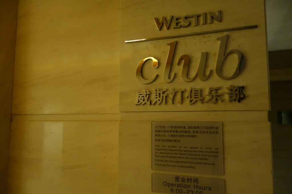 ウェスティン外灘センター上海ラウンジ