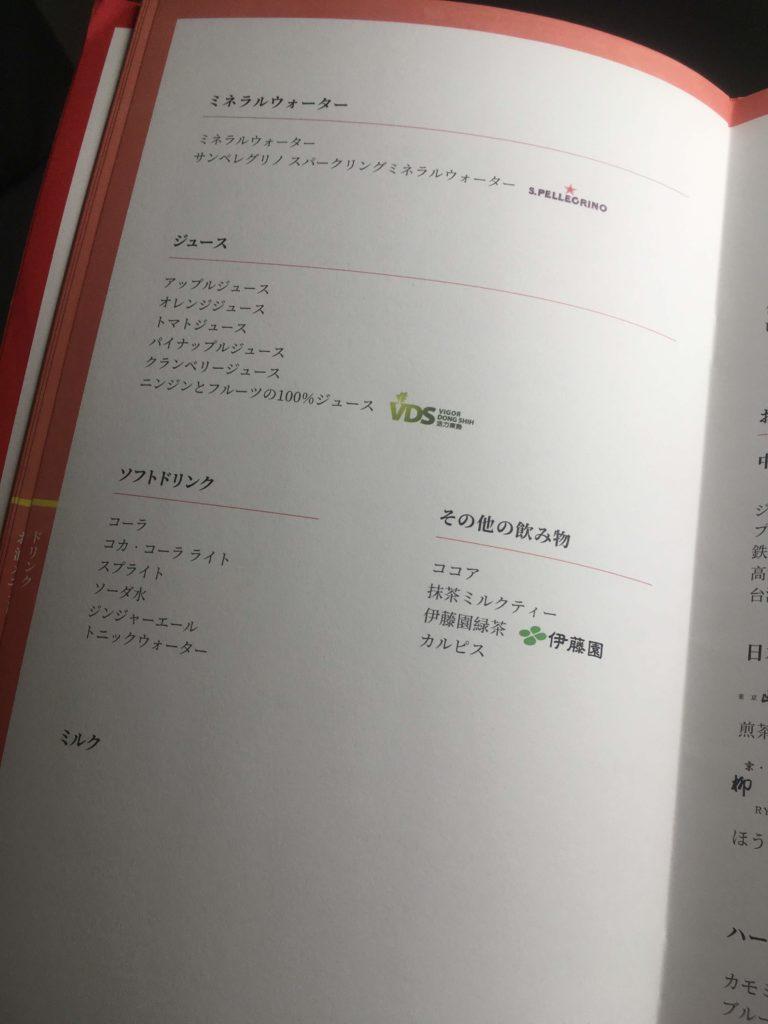 エバー航空ビジネスクラス飲み物メニュー日本語