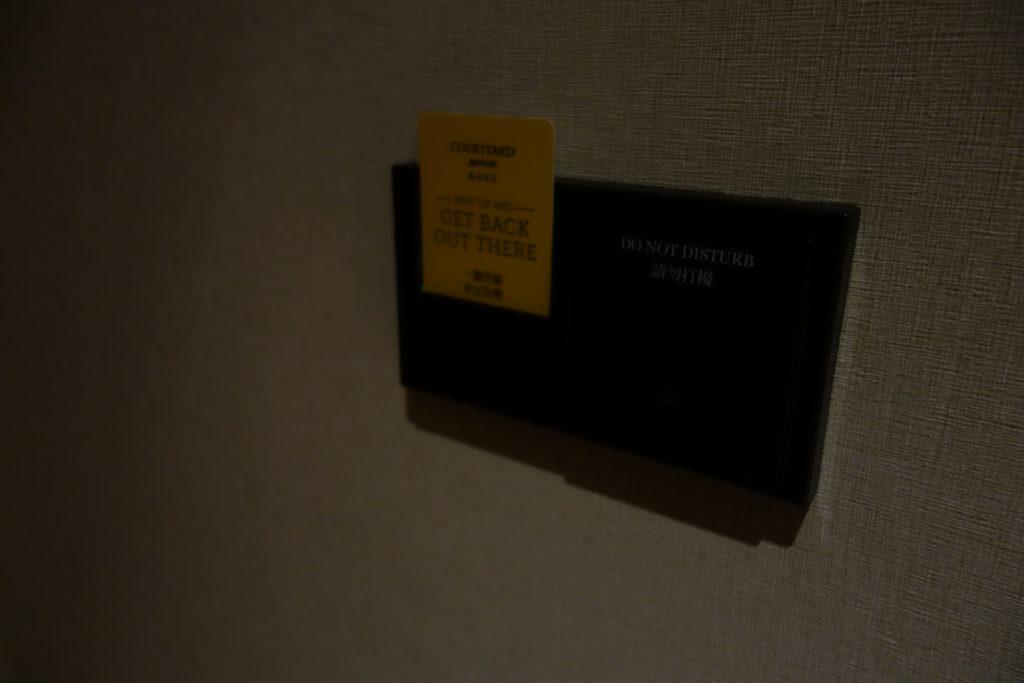コートヤード台北部屋電気