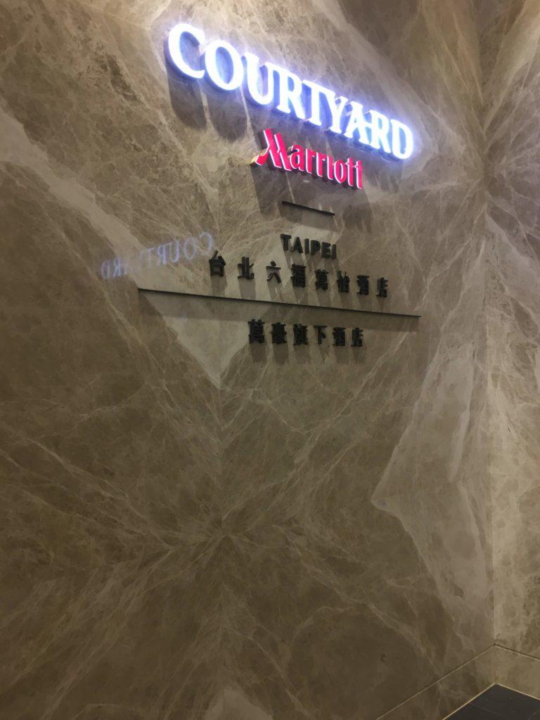 コートヤード台北入口2