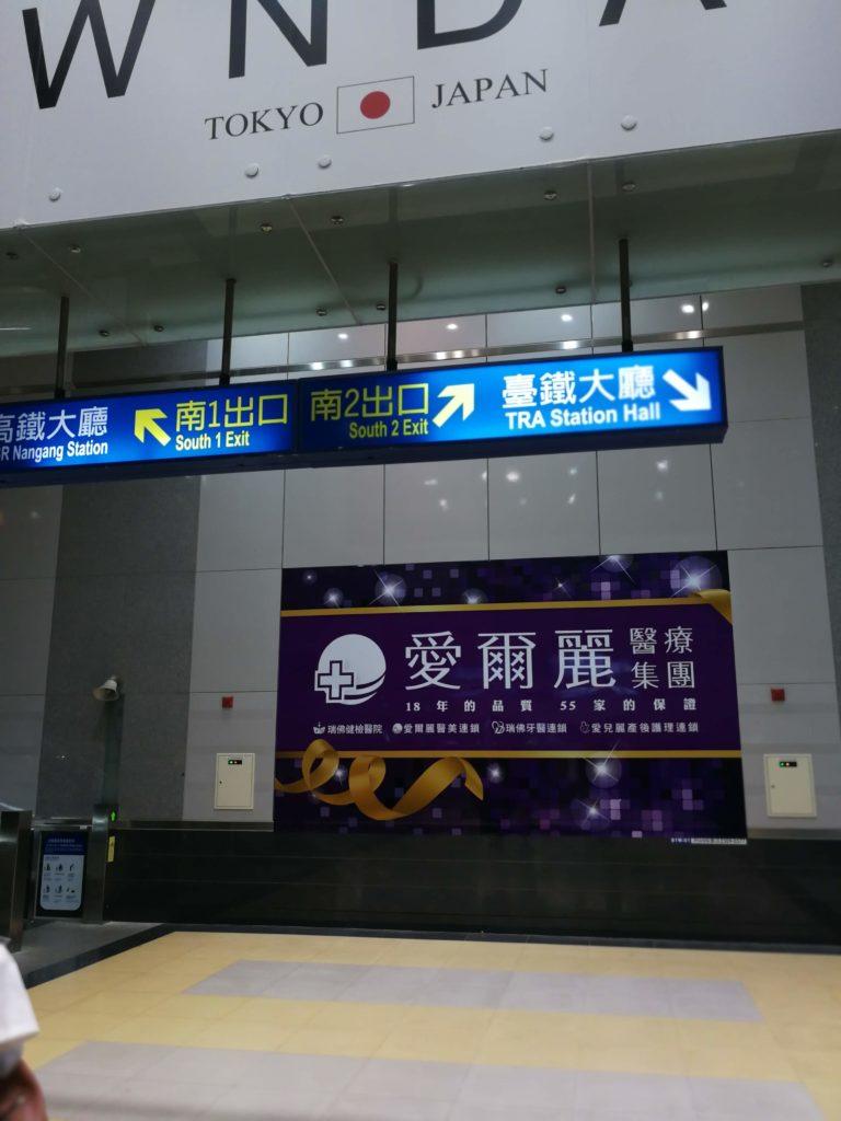 コートヤード台北南港駅