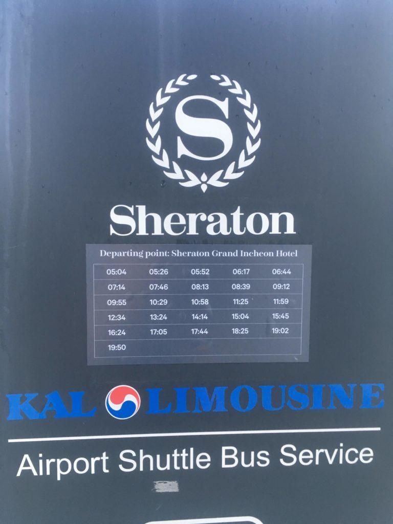シェラトングランド仁川バス時刻表