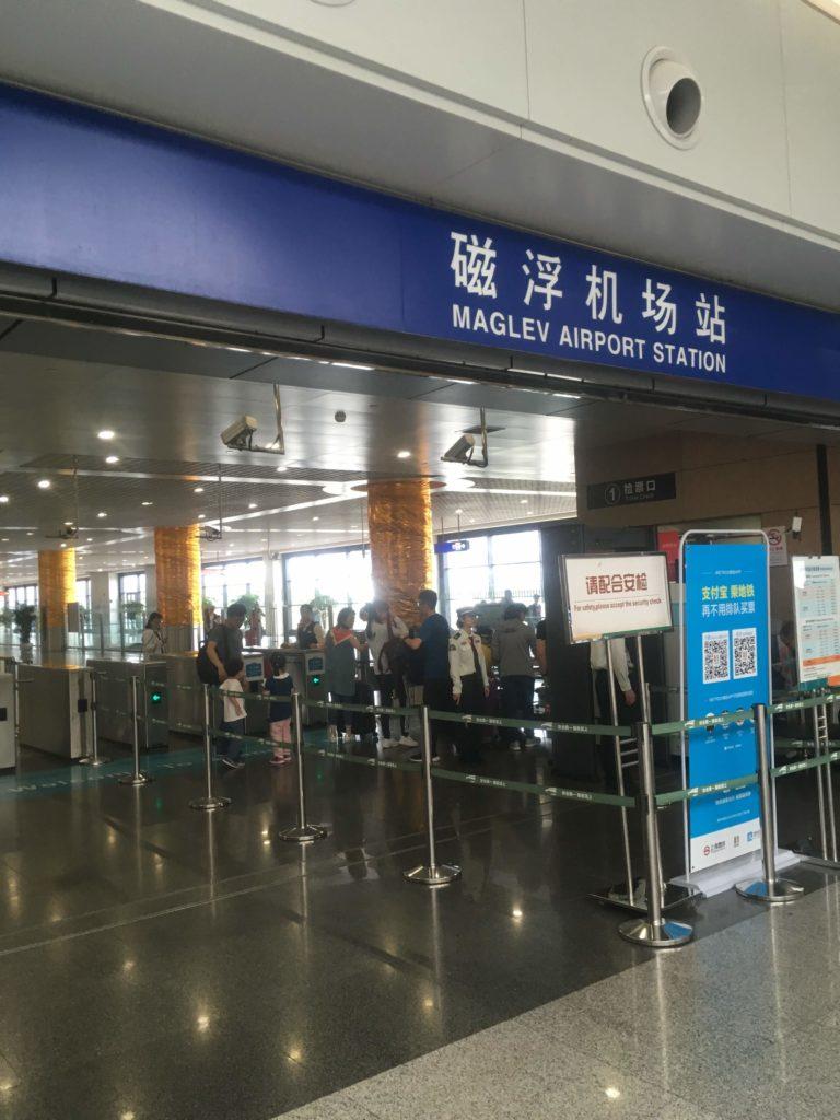 上海リニアマグレブ荷物検査
