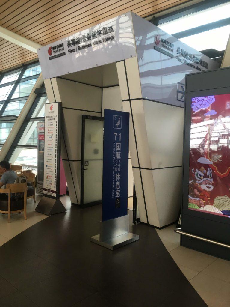 上海浦東空港中国国際航空ラウンジ入口