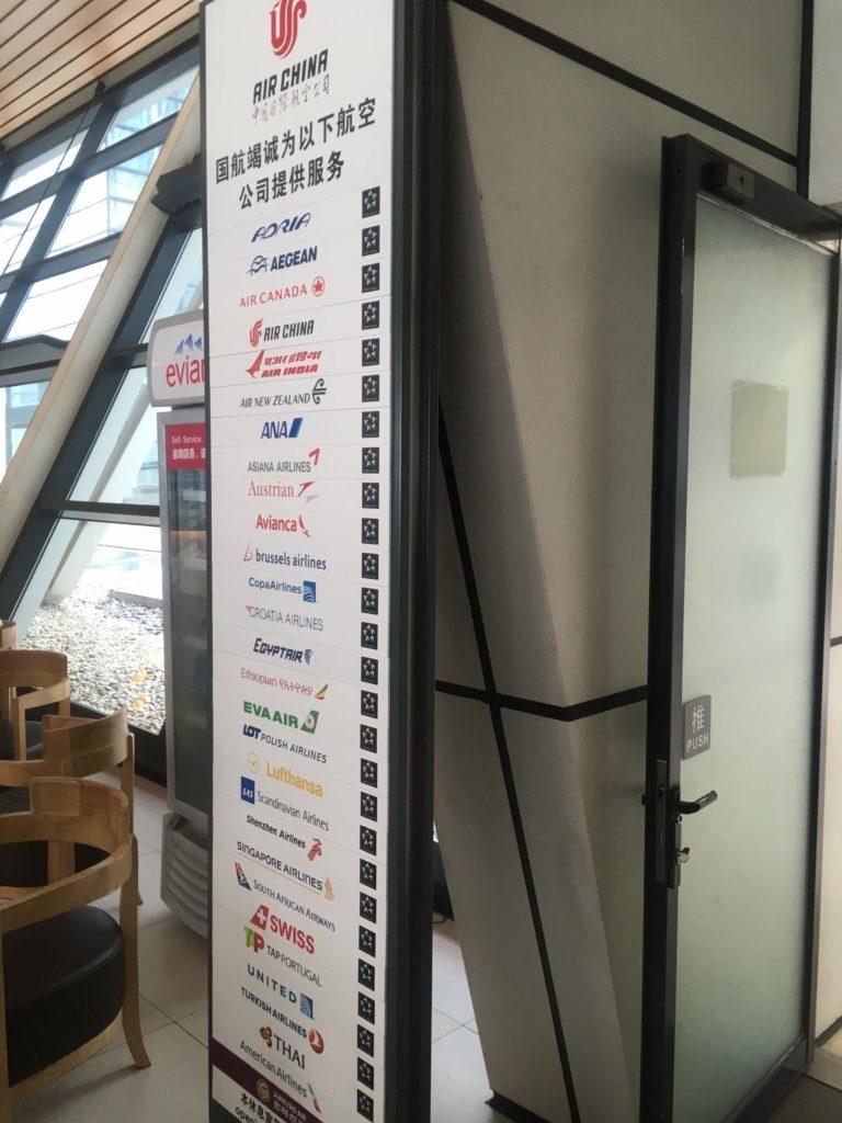 上海浦東空港中国国際航空ラウンジ入口看板