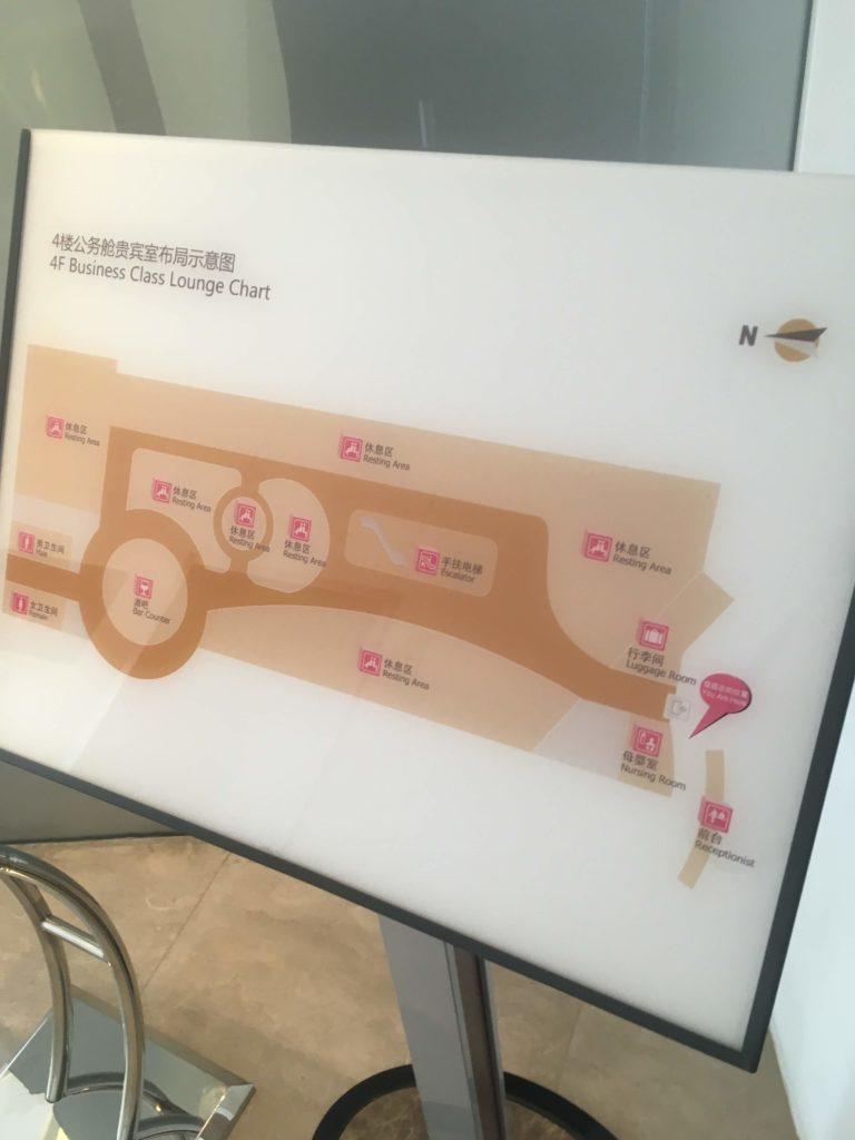 上海浦東空港中国国際航空ラウンジ案内板