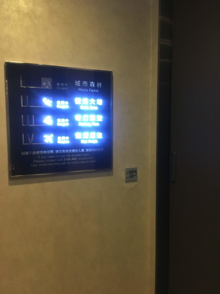 台湾桃園国際空港エバー航空ラウンジシャワー