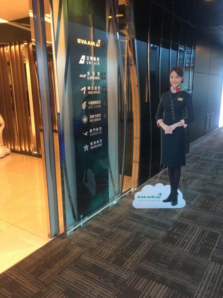 台湾桃園国際空港エバー航空ラウンジパネル