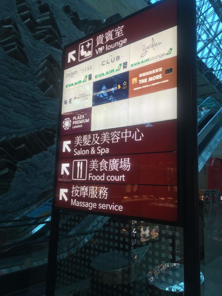 台湾桃園空港シンガポール航空シルバークリスラウンジ案内板