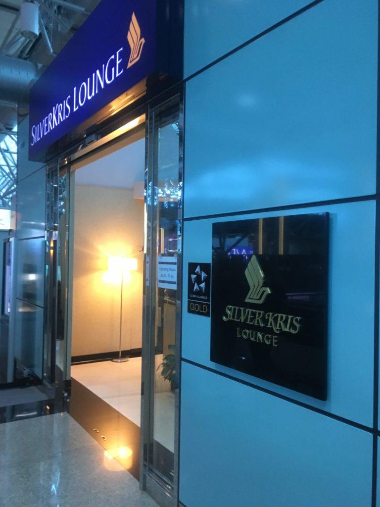 台北桃園国際空港シンガポール航空シルバークリスラウンジ入口