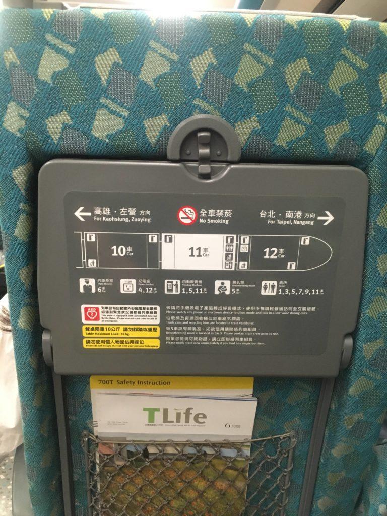 台湾高速鉄道新幹線座席