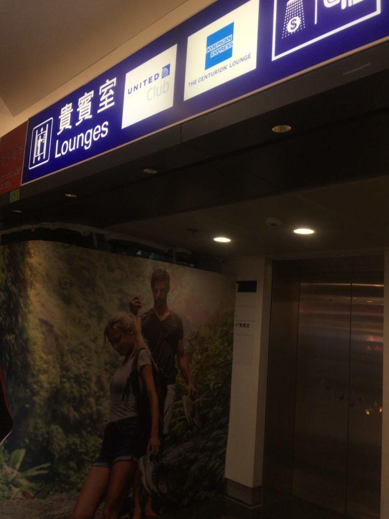香港国際空港ユナイテッド航空ラウンジ案内板