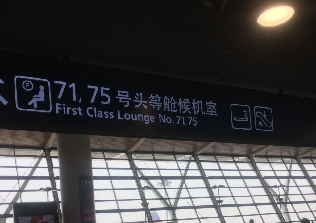 上海浦東空港中国国際航空ラウンジ