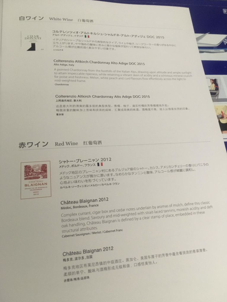ANAビジネスクラス上海行きメニュー6