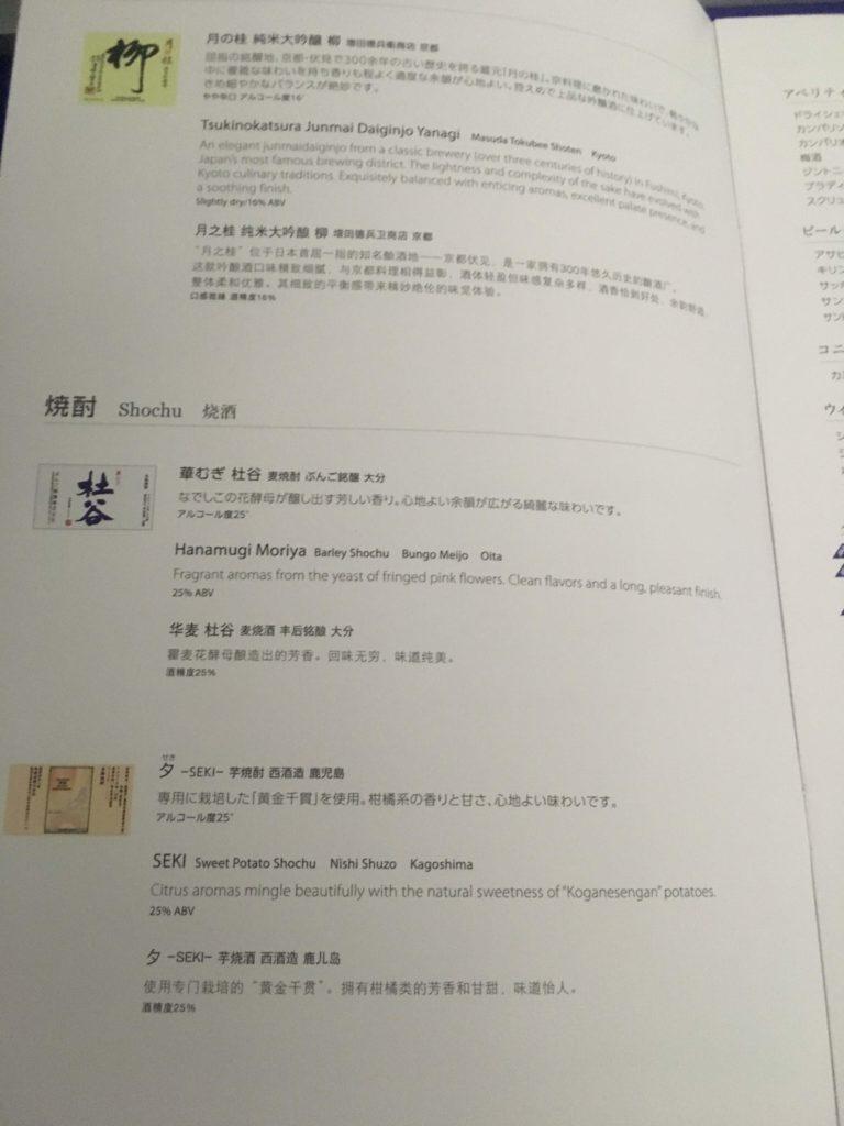 ANAビジネスクラス上海行きメニュー5