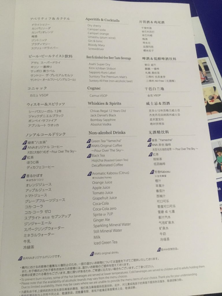ANAビジネスクラス上海行きメニュー4