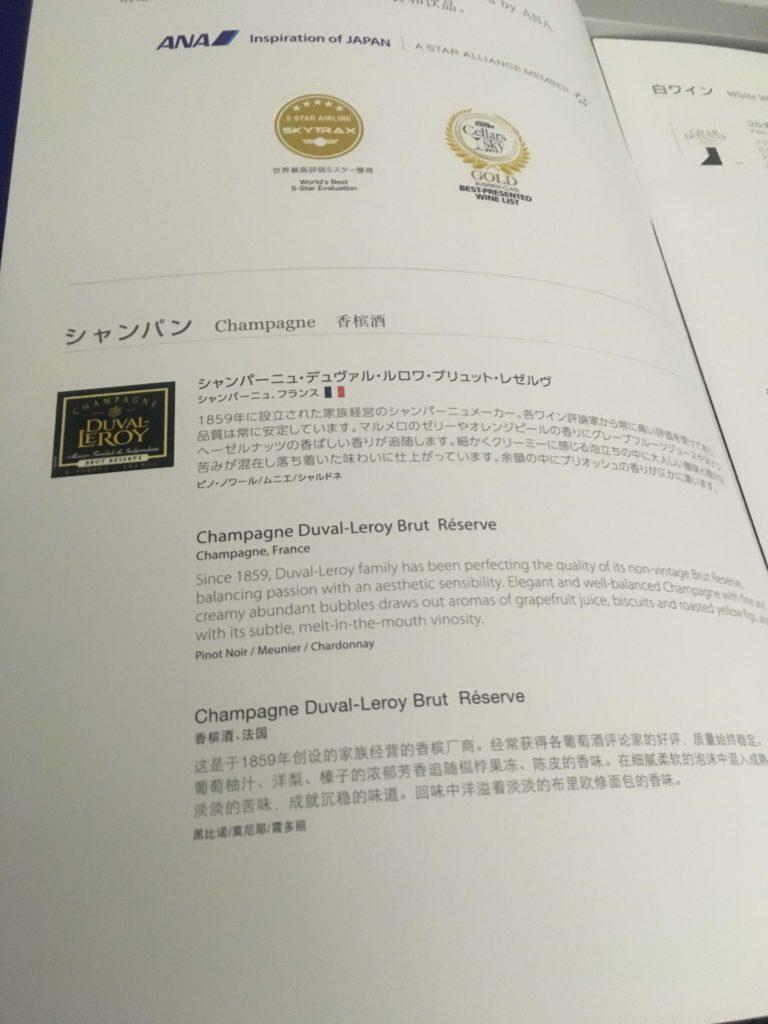 ANAビジネスクラス上海行きメニュー2