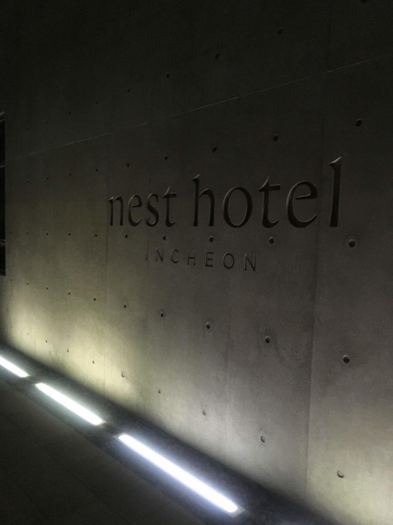 インチョン ネストホテル