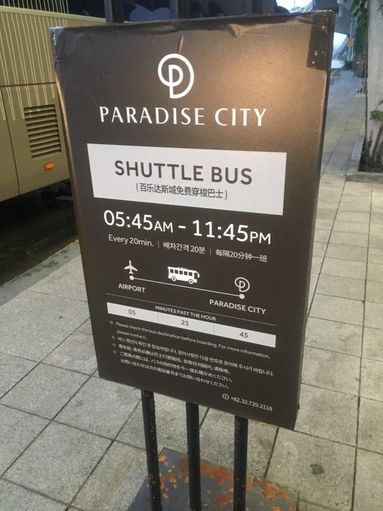 インチョン ネストホテル パラダイスシティバス停
