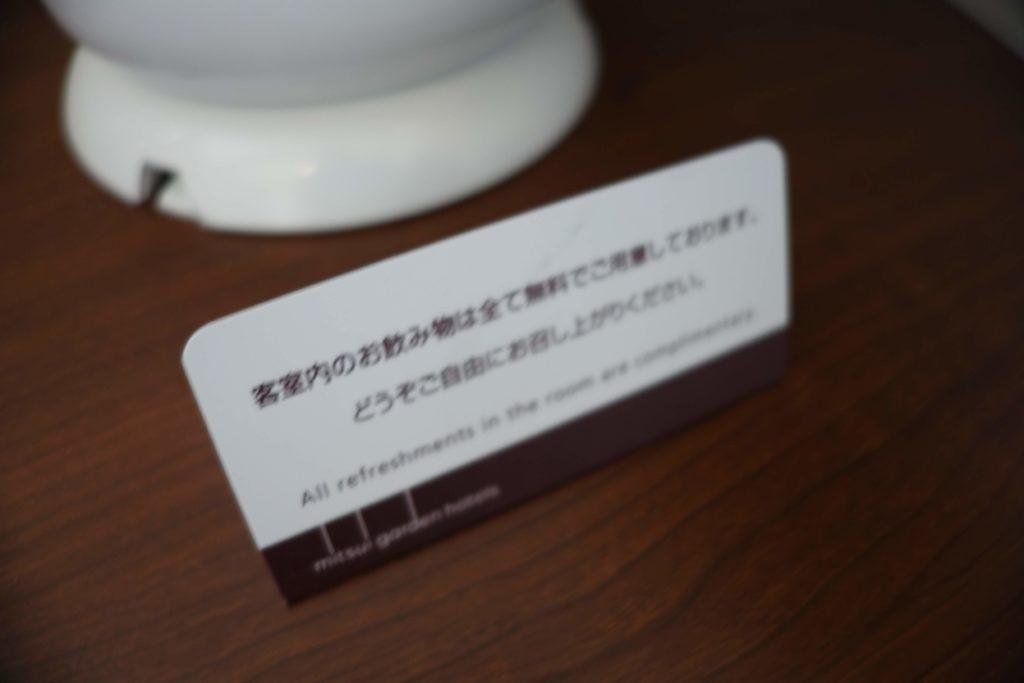 三井ガーデンホテル仙台お部屋飲み物無料