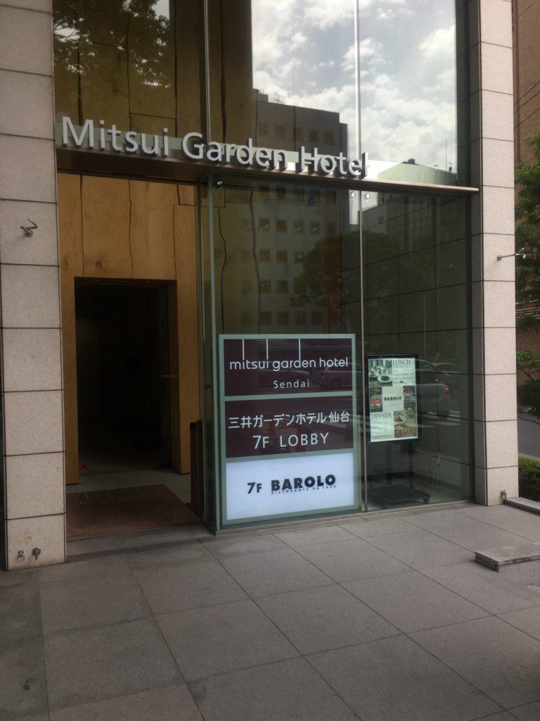 三井ガーデンホテル仙台入口