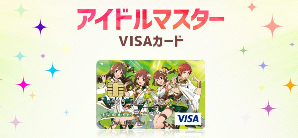アイドルマスターVISAカード