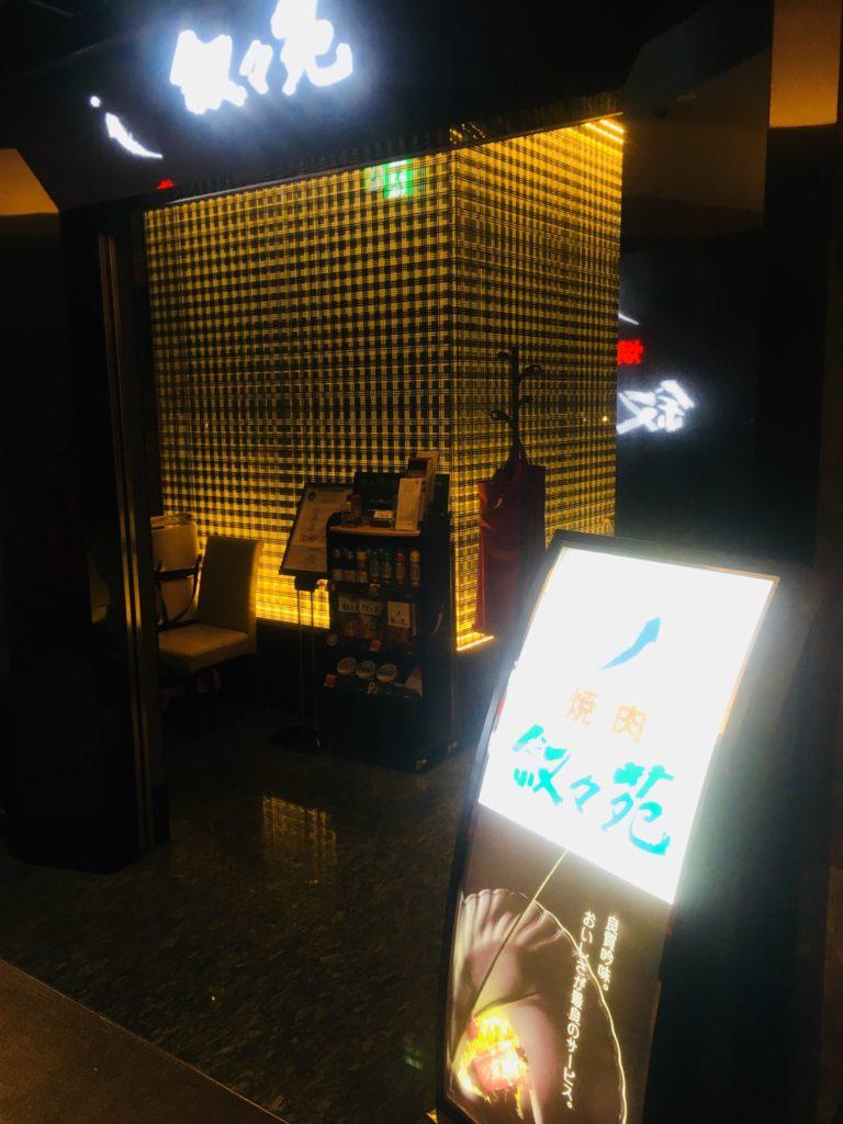 叙々苑 東京スカイツリータウン・ソラマチ店看板