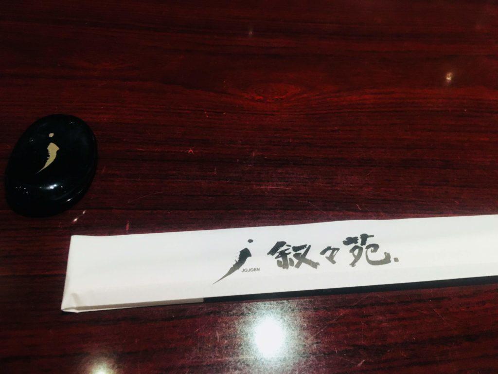 叙々苑 東京スカイツリータウン・ソラマチ店お箸